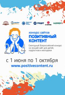 Позитивные конкурсы для детей
